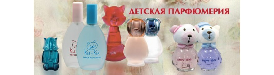 Детская парфюмерия и косметика