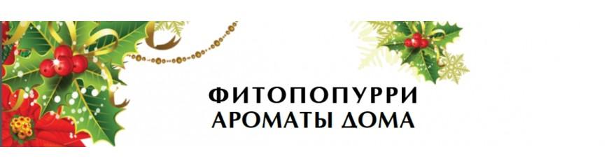 """Фитопопурри """"Хвойный"""" в мешочках"""