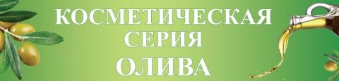 "Серия ""Олива"""