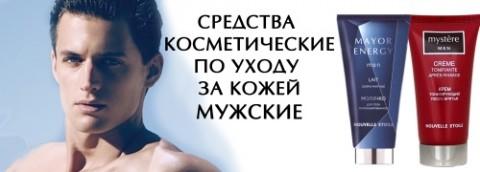 Средства косметические по уходу за кожей мужские