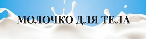 Молочко для тела