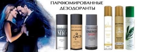 Парфюмированные дезодоранты