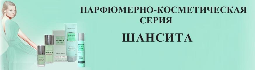 """Парфюмерно-косметическая серия """"Шансита"""""""