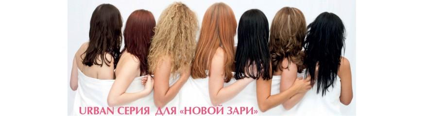 """""""Серия Урбан"""""""
