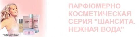 """""""Шансита Нежная Вода"""""""