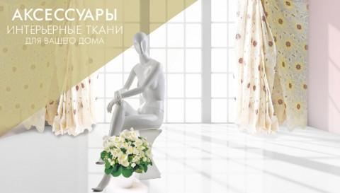 Интерьерные ткани для вашего дома
