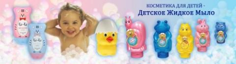 Детское жидкое мыло