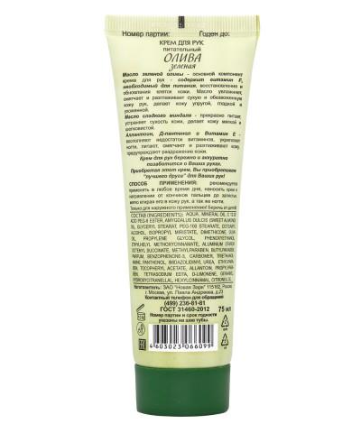 """""""Зеленая Олива"""" крем для рук восстанавливающий, 75 мл"""
