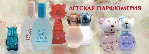 Детская парфюмерия
