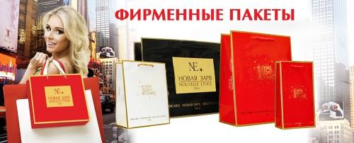 """Фирменные пакеты """"Новой Зари"""""""