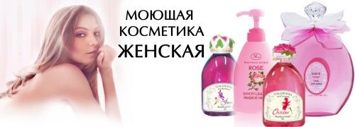 Женская моющая косметика