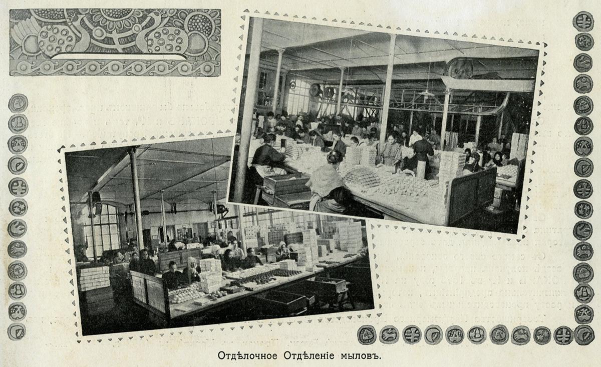 Производство мыла на фабрике Новая Заря